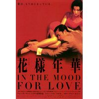 in_the_mood_of_love_japan.jpg