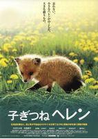 a helen baby fox ver a.jpg