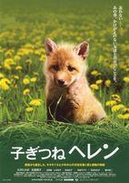 a helen baby fox ver b.jpg