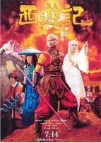 journey to the west ver c a.jpg